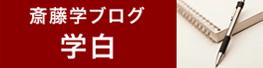 斎藤学ブログ