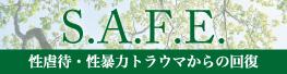 S.A.F.E. 性虐待・性暴力トラウマからの回復と解放を助け合うプロジェクト