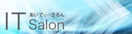 ITサロン