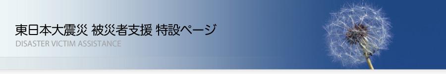 東日本大震災 被災者支援 特設ページ