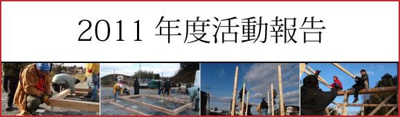 2011年度活動報告