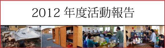 2012年度活動報告